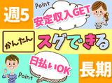 テイケイワークス株式会社 八王子支店【豊田エリア】のアルバイト情報