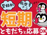 株式会社ビート 長崎支店 <勤務地:長崎市エリア>のアルバイト情報
