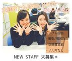 株式会社レックス(東京オフィス) のアルバイト情報