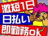 株式会社ヴィ企画 大阪キタエリアのアルバイト情報