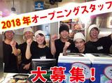 四ッ谷鐵一(てついち) 神宮球場店のアルバイト情報
