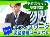 株式会社キャネット 函館店のアルバイト情報