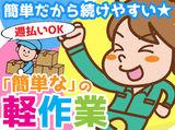 ビジネットグループ株式会社 札幌西営業所(勤務地:琴似、他白石・石狩など)のアルバイト情報