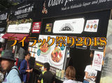 SALT MODERATE(ライラック祭り大通公園会場)のアルバイト情報