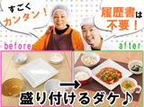 藏ウェルフェアサービス株式会社(永寿特別養護老人ホーム)のアルバイト情報