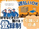 日本通運株式会社 北九州支店のアルバイト情報