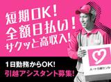 株式会社ハート引越センター 神戸センターのアルバイト情報