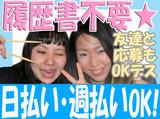 有限会社ブライトワークス 勤務地:名古屋市南区のアルバイト情報