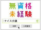 株式会社ネオキャリア ナイス!介護事業部 岡山支店のアルバイト情報