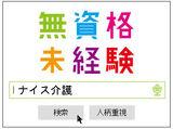 株式会社ネオキャリア ナイス!介護事業部 姫路支店のアルバイト情報