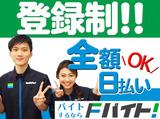 F株式会社 ※生駒エリアのアルバイト情報