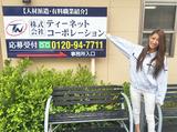 株式会社ティーネットコーポレーション(勤務地:愛知県豊川市内)のアルバイト情報