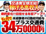 サンエス警備保障株式会社 埼玉支社のアルバイト情報
