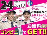 サンエス警備保障株式会社 大阪本部のアルバイト情報