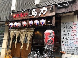 大衆居酒屋「馬力」 錦糸町南口店のアルバイト情報