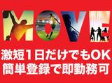 株式会社ムーヴ 渋谷オフィス ※笹塚エリアのアルバイト情報