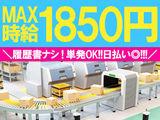 株式会社アスモ横浜 ※勤務地:藤沢エリアのアルバイト情報