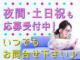 UTコミュニティ株式会社(旧株式会社タイト・ワーク)/CA-100のアルバイト情報