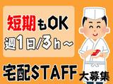 宅配寿司あらいそ 富士今泉店のアルバイト情報