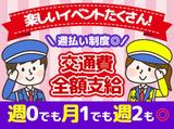 シンテイ警備株式会社 所沢営業所 【田無エリア】/A3203001123のアルバイト情報