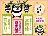 株式会社ミックコーポレーション西日本 ※勤務地:中津市のアルバイト情報