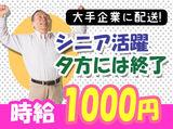 株式会社泉州サービス 梅田出張所のアルバイト情報