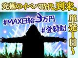 株式会社Glow ※新宿エリアのアルバイト情報