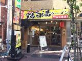 麺場 鶏源 〜TORIGEN〜 蒲田店(2018年4月1日 NEW OPEN)のアルバイト情報