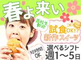 菓子処 梅屋 札幌エスタ店のアルバイト情報