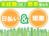 株式会社サウンズグッド 新宿支店 ≪品川エリア/SJK-0100≫のアルバイト情報
