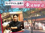 千房 JO-TERRACE OSAKA店のアルバイト情報