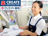 クリエイトエス・ディー 戸塚原宿店 [66]のアルバイト情報