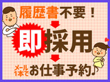 株式会社サンレディース熊谷支店のアルバイト情報