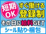 株式会社サンレディース京橋支店のアルバイト情報
