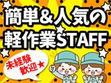 株式会社K2スタッフパートナーズ ※拝島エリアのアルバイト情報