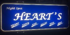Night Spot HEART'Sのアルバイト情報