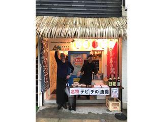 沖縄おでんやSUNのアルバイト情報