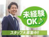 株式会社SANN 東京エリアのアルバイト情報