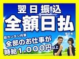 セフティアシスト株式会社 新宿リクルートセンターのアルバイト情報