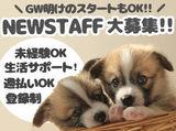 日研トータルソーシング株式会社 メディカルケア事業部 静岡オフィスのアルバイト情報