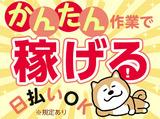 SGフィルダー株式会社 ※新松戸エリア/t103-4001のアルバイト情報
