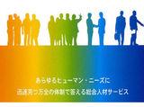 ヒューマンステージ株式会社 京都支店のアルバイト情報