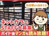 アイ・カフェ仙台駅西口店のアルバイト情報