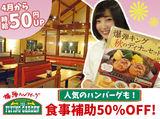 フライングガーデン 栃木店のアルバイト情報