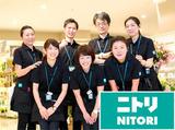 ニトリ 沼南店のアルバイト情報