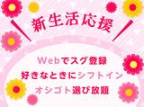 株式会社リージェンシー 新宿支店※三軒茶屋エリア/GEMB02490のアルバイト情報