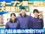 日本タウンマネジメント株式会社のアルバイト情報