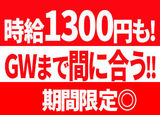 SGフィルダー株式会社 ※池袋エリア/t101-1001のアルバイト情報