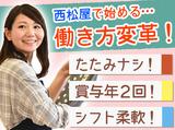 西松屋チェーン 船橋金杉店【619】のアルバイト情報