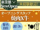 焼肉X牛 歌舞伎町店のアルバイト情報